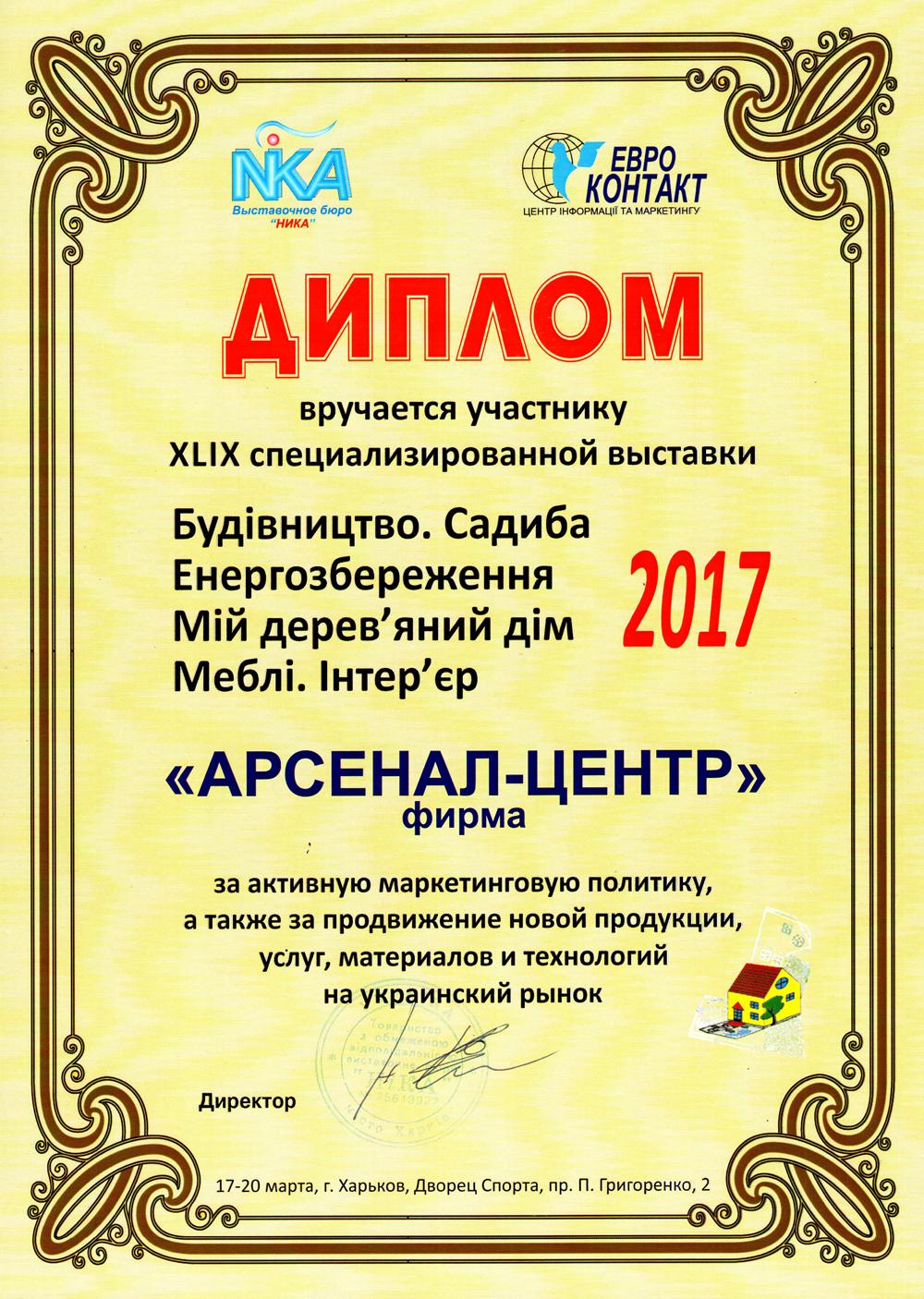 Дипломы и награды Арсенал Центр  Диплом Строительство 2017 3