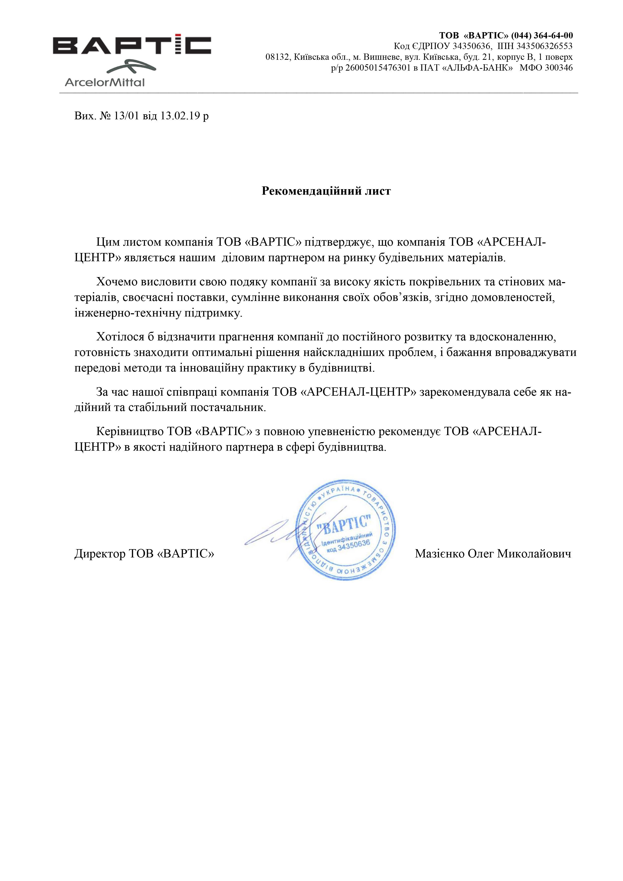 """Рекомендательное письмо ООО """"Вартис"""""""