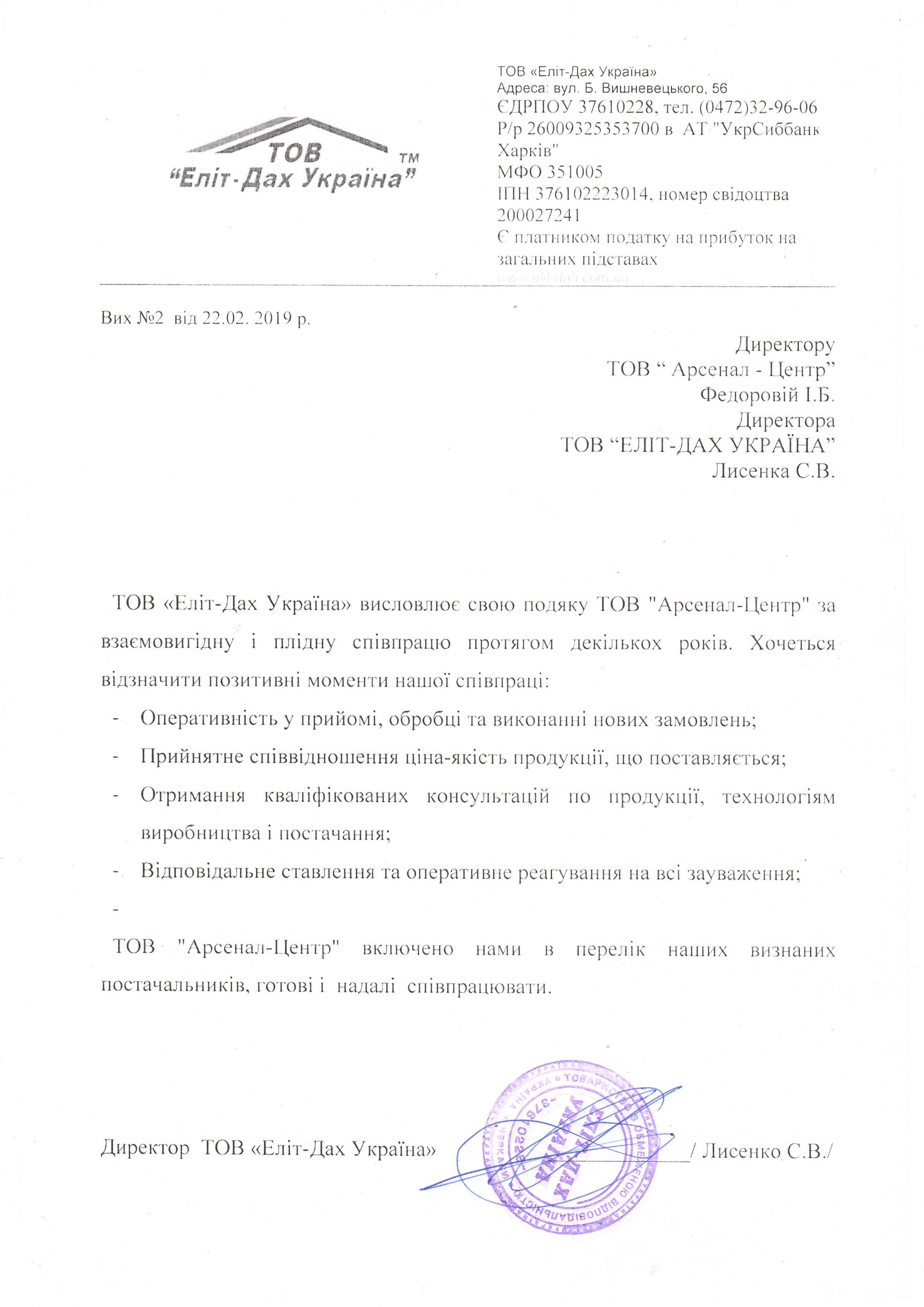 """ООО """"Элит-Дах"""" Украина"""