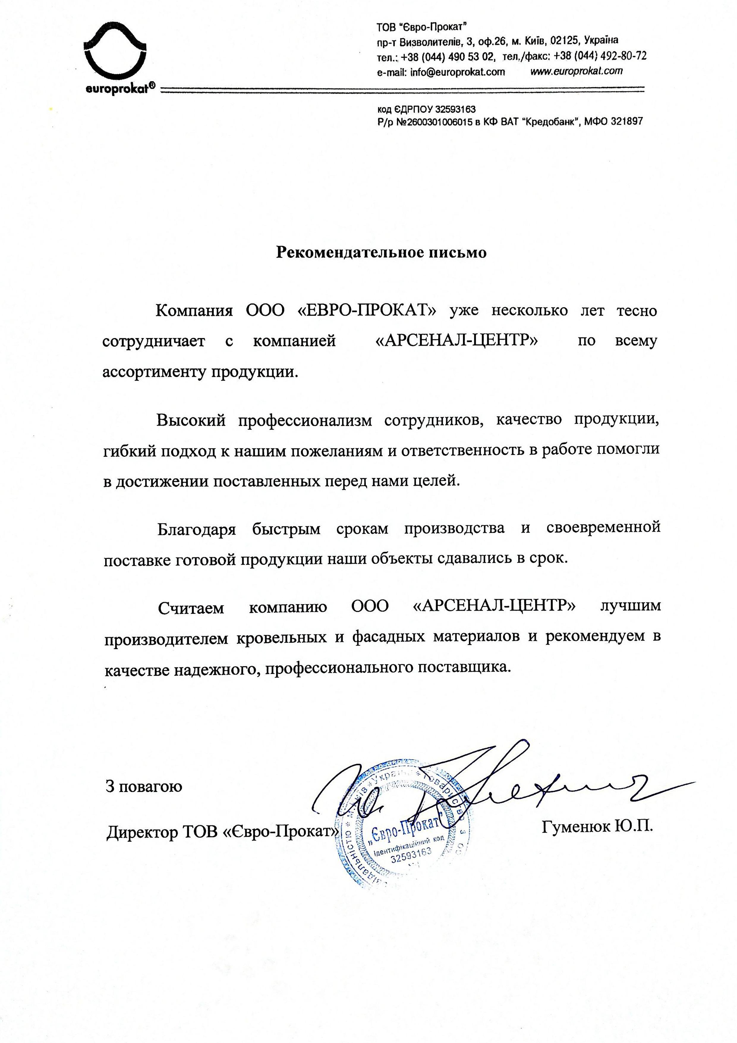 "ООО ""Евро-Прокат"""