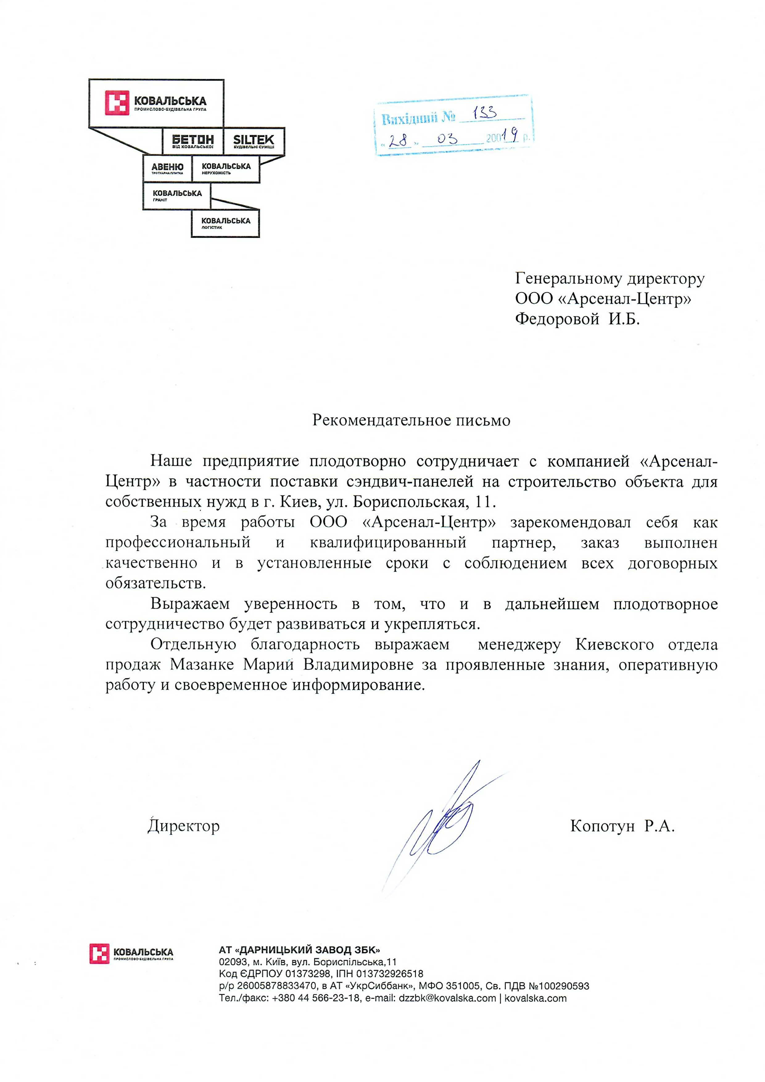 "АТ ""Дарницкий Завод ЗБК"""
