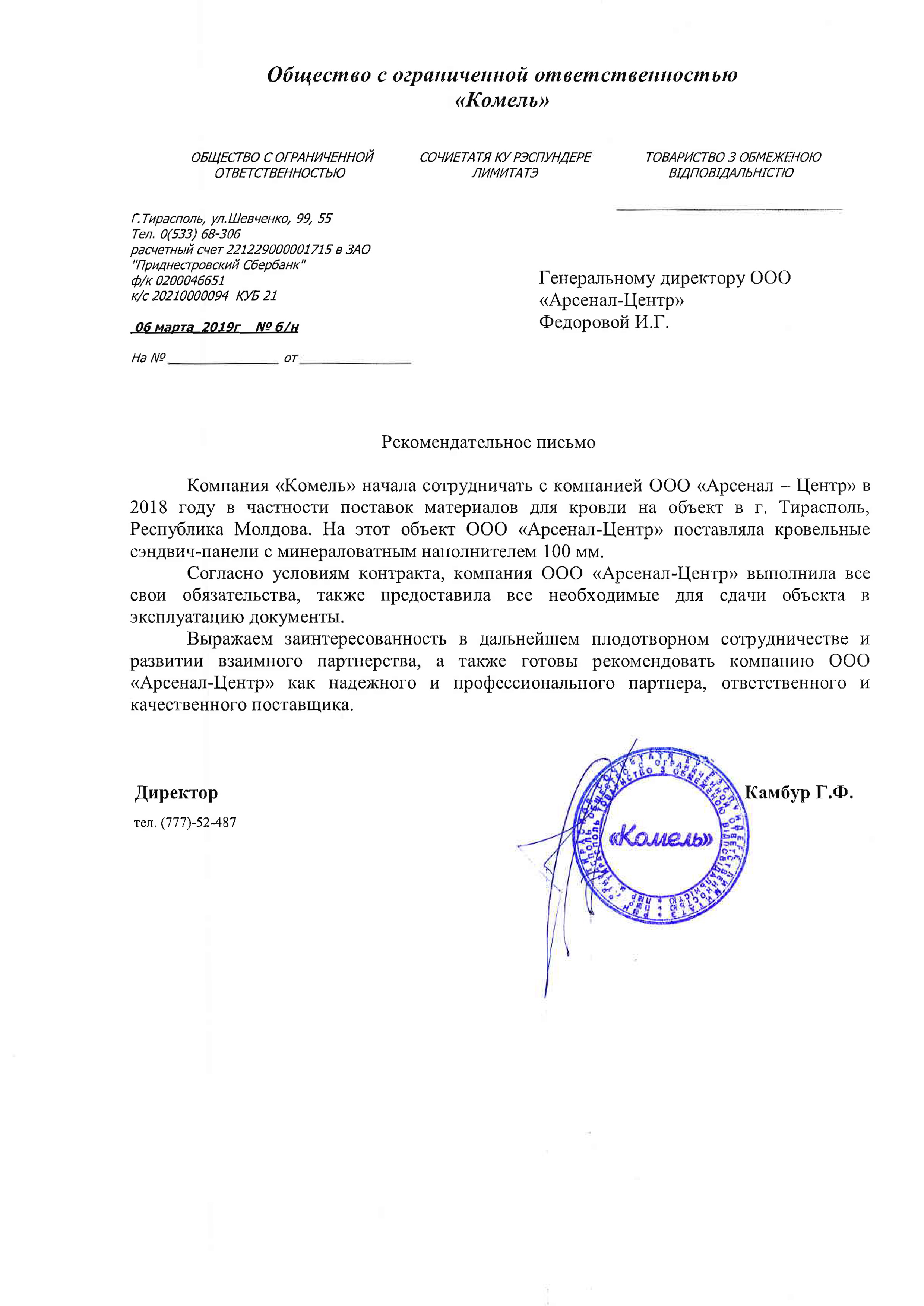Комель, Молдова