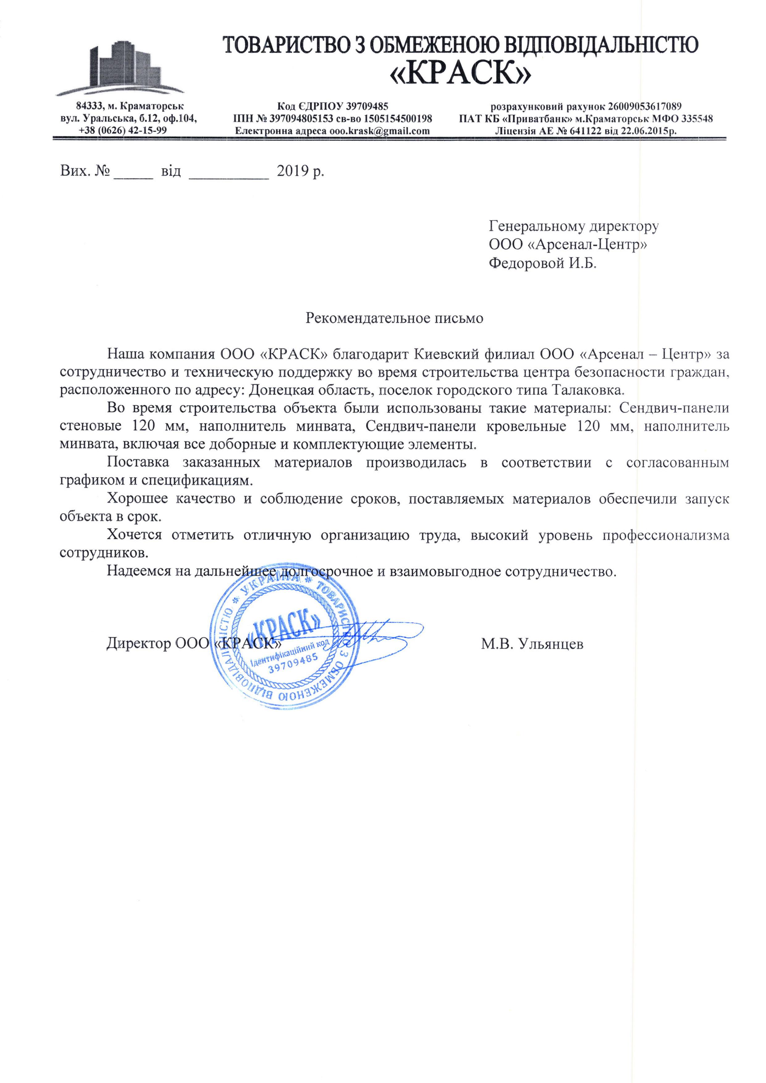 """Рекомендательное письмо ООО """"Краск"""""""