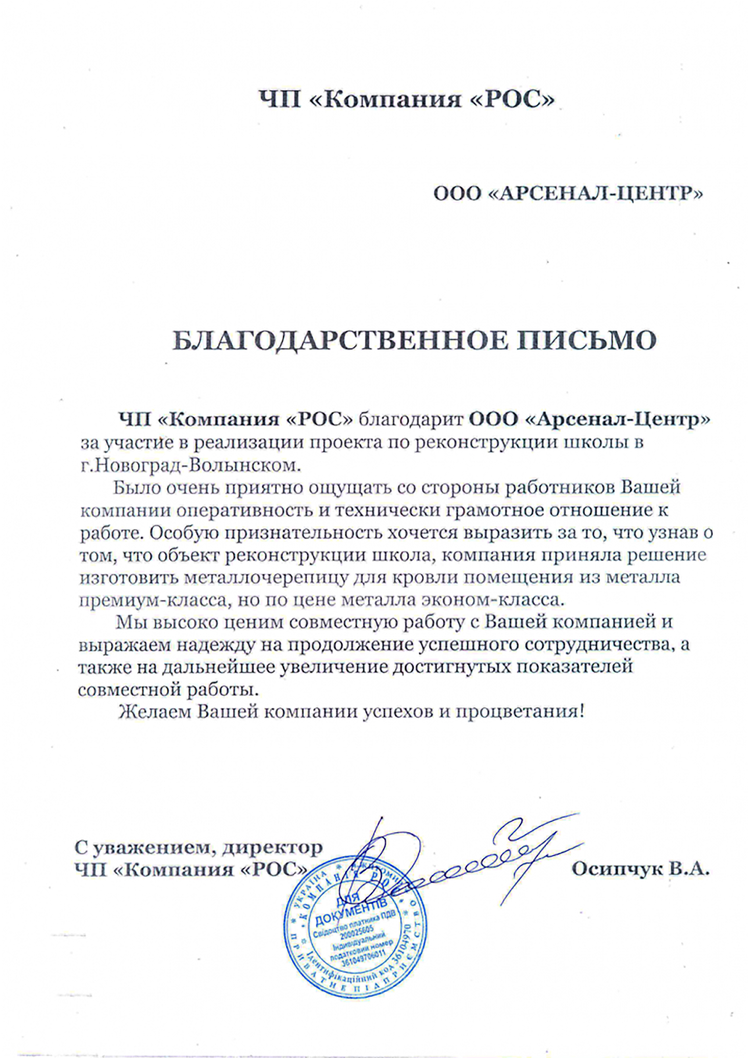 """ЧП """"Компания """"РОС"""""""