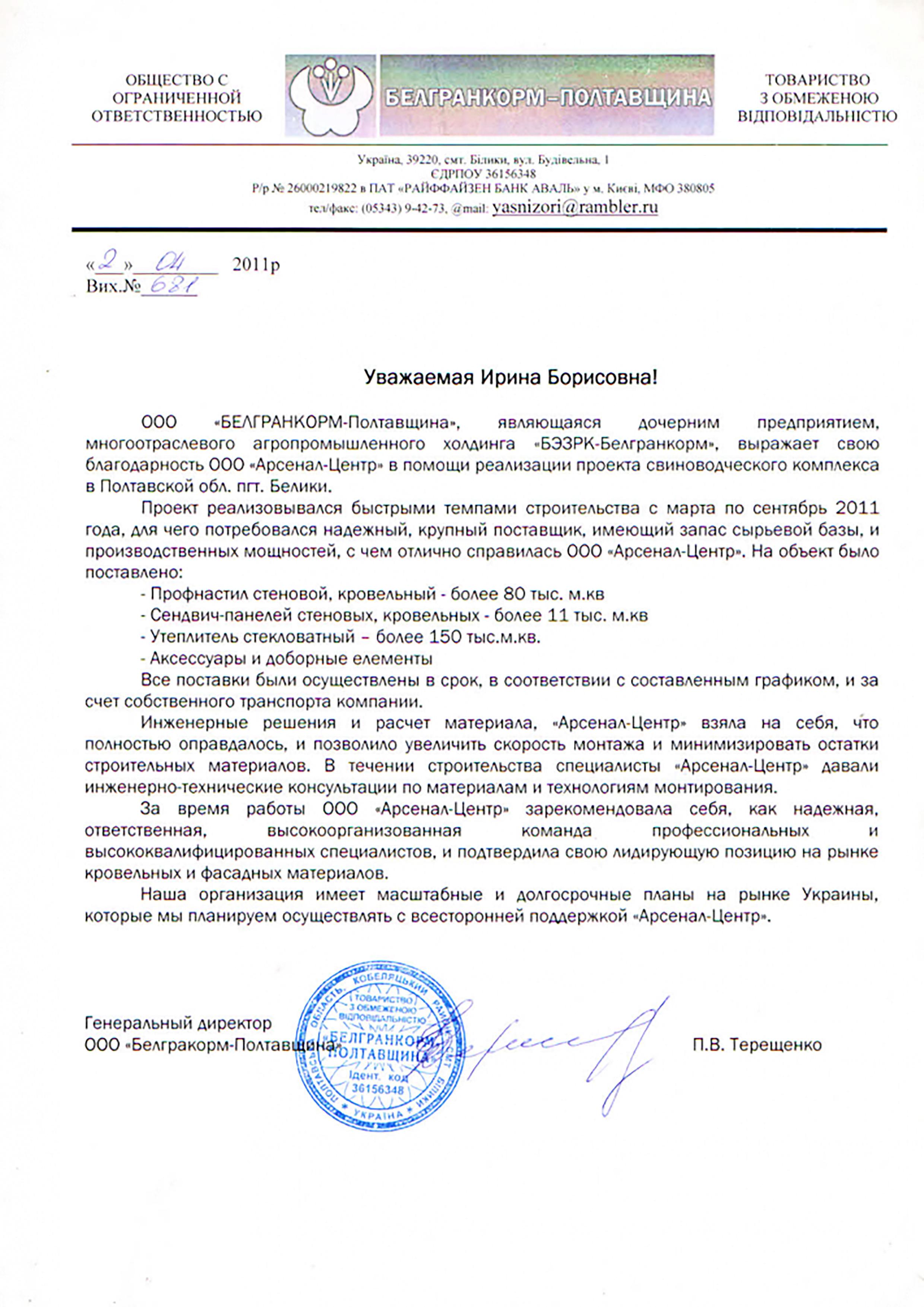 "ООО ""БЕЛГРАНКОМ-Полтавщина"""