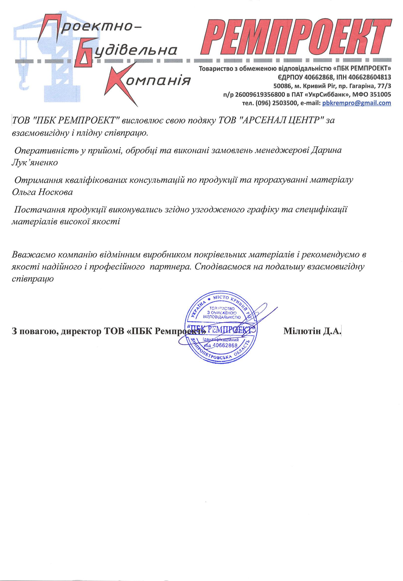 """ООО """"ПСК Ремкомплект"""""""